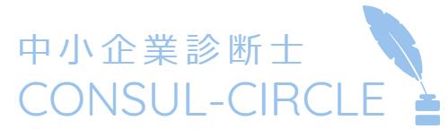中小企業診断士 consul-circle