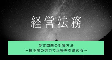 【経営法務】英文問題の対策方法~最小限の努力で正答率を高める~