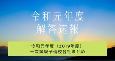 【解答速報】令和元年度(2019年度)中小企業診断士一次試験予備校各社まとめ